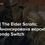 [Е3 2019] The Elder Scrolls: Blades — Анонсирована версия для Nintendo Switch