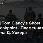 [E3 2019] Tom Clancy's Ghost Recon Breakpoint — Пламенная речь Коула Д. Уокера