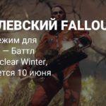 E3 2019: Трейлер баттл-рояля для Fallout 76 — Nuclear Winter