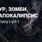 E3 2019: Трейлер Dying Light 2