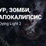 E3 2019: Трейлер Dying Light 2