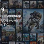 E3 2019: Ubisoft анонсировала подписку Uplay+ для PC