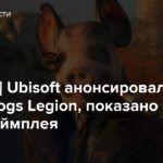 [Е3 2019] Ubisoft анонсировала Watch Dogs Legion, показано 10 минут геймплея