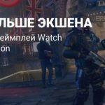 E3 2019: Взрывы, дроны, стрельба в геймплее Watch Dogs Legion