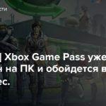 [E3 2019] Xbox Game Pass уже доступен на ПК и обойдется в $4,99/мес.