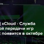[Е3 2019] xCloud — Cлужба потоковой передачи игр Microsoft появится в октябре