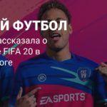 EA раскрыла геймплейные особенности FIFA 20