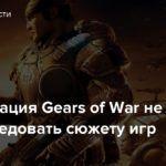 Экранизация Gears of War не будет следовать сюжету игр