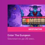 Enter the Gungeon доступна для загрузки всем желающим в Epiс Games Store, названа следующая бесплатная игра