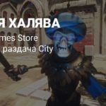Epic Games Store бесплатно раздает City of Brass, на очереди — Kingdom: New Lands