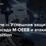 EVE Online — Успешная защита SH1-6P, осада M-OEE8 и атаки Dead Coalition