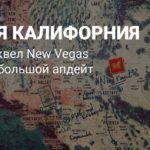 Фанатский приквел Fallout: New Vegas на пути к релизу