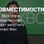 Фил Спенсер: Не стоит в скором времени ожидать сервисы, запускающие игры для Xbox на PC