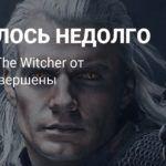 Генри Кавилл объявил, что съемки первого сезона сериала The Witcher от Netflix завершены