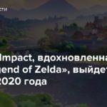 Genshin Impact, вдохновленная «The Legend of Zelda», выйдет весной 2020 года