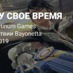 Глава Platinum Games об отсутствии Bayonetta 3 на E3: «Показывать все тайтлы — не лучшая идея»