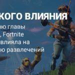 Глава Take-Two: Fortnite никогда не влияла на игровую индустрию