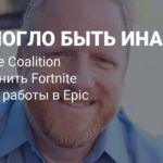 Глава The Coalition: Я бы отменил Fortnite, если бы остался в Epic