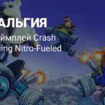 Гонки на ретро-трассе в новом геймплее Crash Team Racing Nitro-Fueled