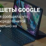 Google прекращает производство своих планшетов