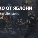 Горящий Париж и уничтожение нацистов в геймплее Wolfenstein: Youngblood