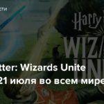 Harry Potter: Wizards Unite выйдет 21 июля во всем мире