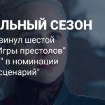HBO выдвинула шестой эпизод финального сезона «Игры престолов» на премию «Эмми»