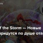 Heroes of the Storm — Новые облики придутся по душе отаку