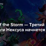 Heroes of the Storm — Третий сезон лиги Нексуса начнется 7 августа
