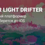 Hyper Light Drifter выйдет на iOS в июле