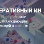 ИИ DeepMind использует командную работу для охоты на людей в Quake 3