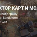 Insurgency: Sandstorm до конца года получит редактор карт и поддержку модов