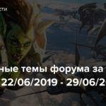 Интересные темы форума за неделю: 22/06/2019 — 29/06/2019