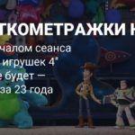 «История игрушек 4» стал первым мультфильмом Pixar без короткометражки в начале