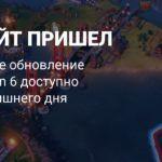 Июньское обновление Civilization 6 выходит сегодня