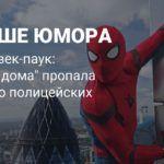 Из «Человек-паук: Вдали от дома» вырезали забавную сцену, но она все еще доступна