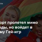 Киберспорт пролетел мимо Олимпиады, но войдет в программу Гей-игр