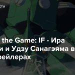 Kill la Kill the Game: IF — Ира Гамагори и Удзу Санагэяма в новых трейлерах