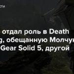 Кодзима отдал роль в Death Stranding, обещанную Молчунье из Metal Gear Solid 5, другой актрисе
