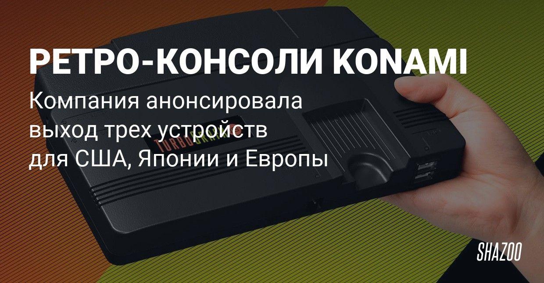 Konami анонсировала три ретро-консоли для разных регионов