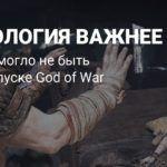 Кратос мог вовсе не появиться в перезапуске God of War