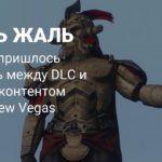Крис Авеллон: в Fallout: New Vegas должен был быть эндгейм