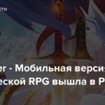 Langrisser — Мобильная версия классической RPG вышла в России