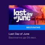 Last Day of June — адвенчура от создателя Shadows of the Damned доступна бесплатно в Epic Games Store
