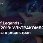 """League of Legends — """"Аркада-2019: УЛЬТРАКОМБО"""" и блок игры в ряде стран"""
