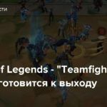 "League of Legends — ""Teamfight Tactics"" готовится к выходу"
