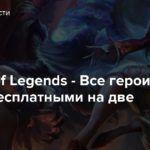 League of Legends — Все герои станут бесплатными на две недели