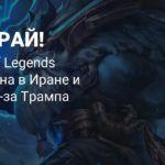 League of Legends заблокировали в Иране и Сирии
