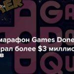 Летний марафон Games Done Quick 2019 собрал более $3 миллионов долларов