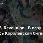 Lineage 2: Revolution — В игру вернулась Королевская битва
